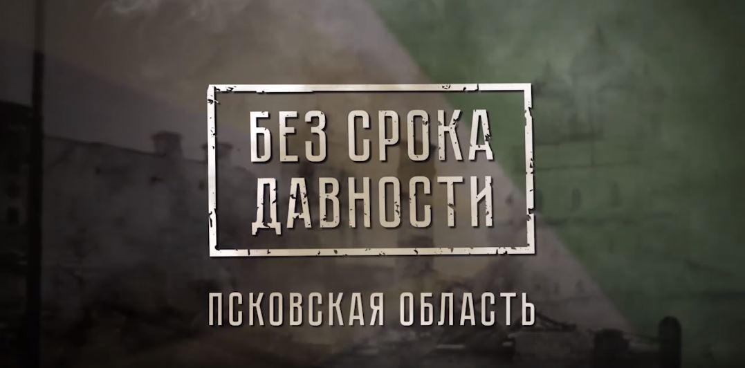 ФИЛЬМ «Без срока давности. Трагедия в Черняковицах»