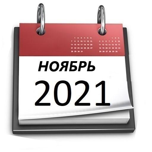 Планы МБУ РКЦ на ноябрь 2021