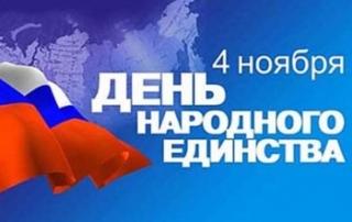 День Единства - концерт. День Народного Единства